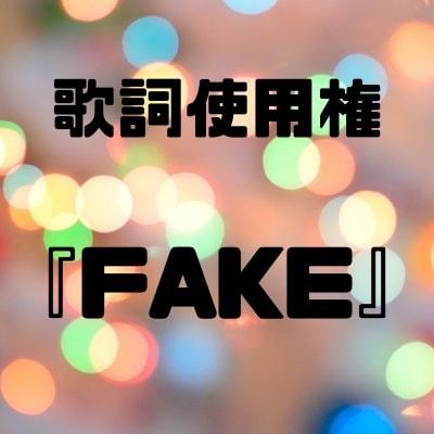 【歌詞使用権】FAKE