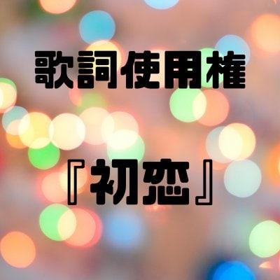 【歌詞使用権】初恋