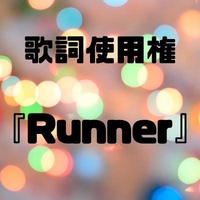【歌詞使用権】Runner