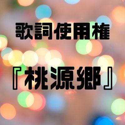 【歌詞使用権】桃源郷