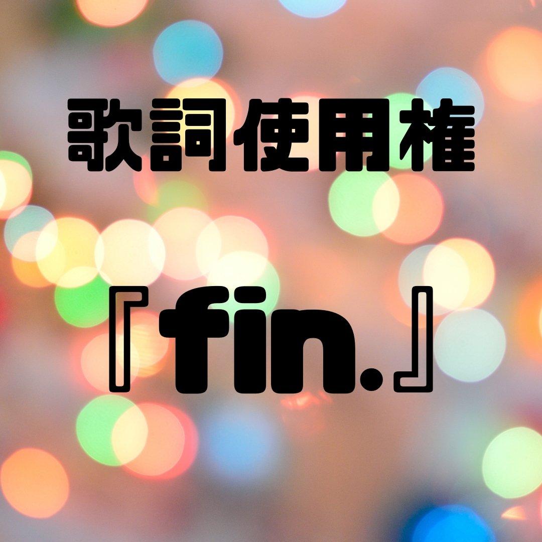 【歌詞使用権】fin.のイメージその1