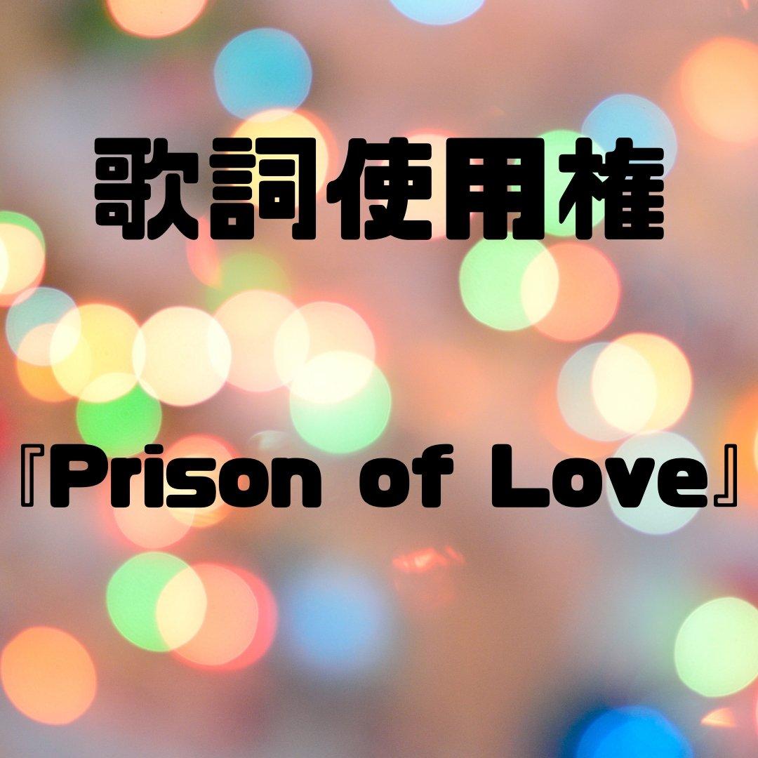 【歌詞使用権】Prison of Loveのイメージその1