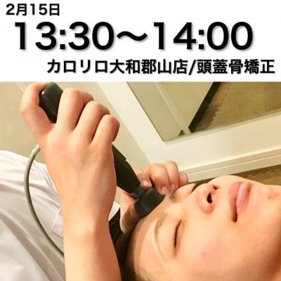 頭蓋骨矯正/カロリロ大和郡山店特別チケット/13:30~