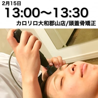 頭蓋骨矯正/カロリロ大和郡山店特別チケット/13:00~