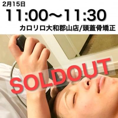 頭蓋骨矯正/カロリロ大和郡山店特別チケット/11:00~