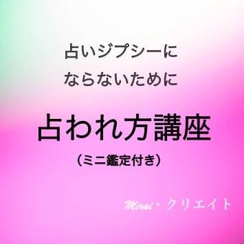 Mirai・クリエイトオリジナル『未来軸を揺れないようにするための、占われ方講座』