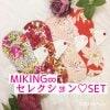 子宮ほっかりんパット® 4枚SET【MIKING∞セレクション♡】