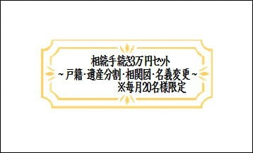 相続名義変更3万円パック
