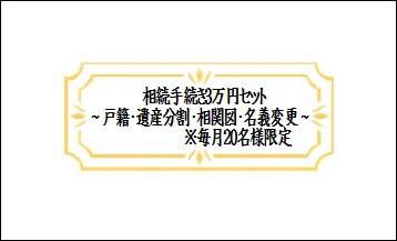 相続名義変更3万円パックのイメージその1