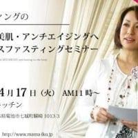 体内デトックスファスティングセミナー @熊本 ママトコキッチン