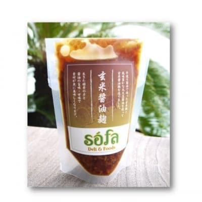 sofa玄米醤油麹