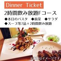 【フライドグリーントマト】Fコース(2H飲み放題付) ウェブチケット