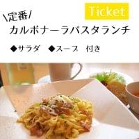 【フライドグリーントマト】定番カルボナーラパスタランチ(Rサイズ) ウェブチケット