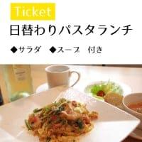 【フライドグリーントマト】日替わりパスタランチ(Wサイズ) ウェブチケット