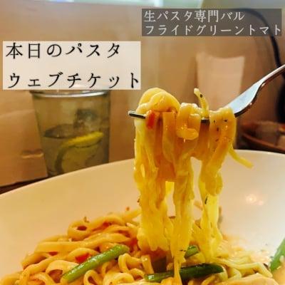 ディナー限定[本日のパスタ/Wサイズ]ウェブチケット[新潟フライドグリーントマト]