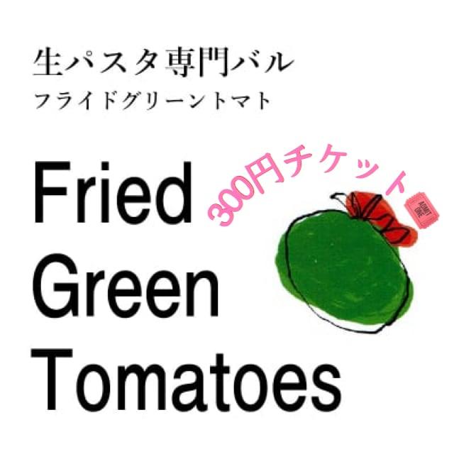 【フライドグリーントマト】で使える300円 ウェブチケットのイメージその1