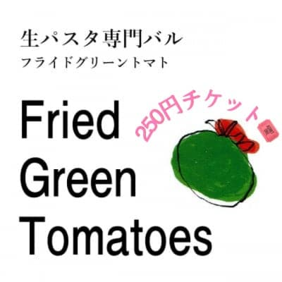 【フライドグリーントマト】で使える250円ウェブチケット