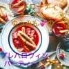 9月24日(月・休)フードコーディネーターゆうみん☆のプレハロウィンパーティー