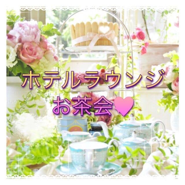【女性限定】3月28日(水)14時〜16時リッツカールトン東京ホテルラウンジお茶会のイメージその1