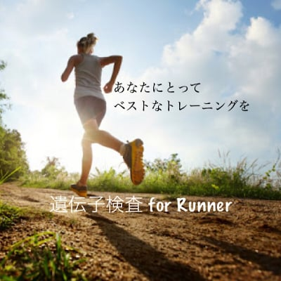 遺伝子検査 for Runner