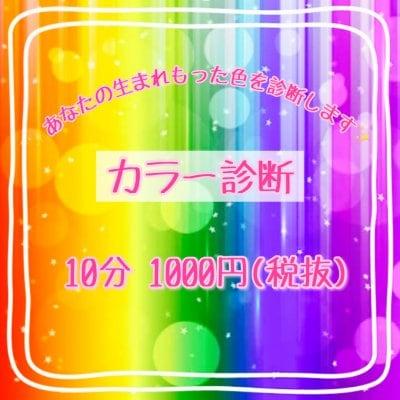 あなたの生まれもった色を診断します/カラー診断10分1000円(税別)