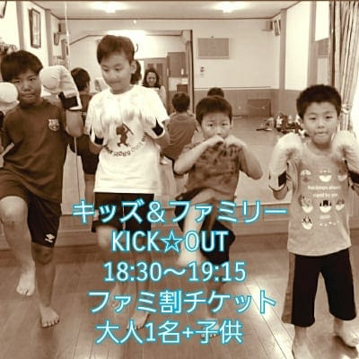 7.12『KICK☆OUT&体幹バランストレーニング〜LET'S MOVE〜』キッズ&ファミリークラス 大人1名+子供複数可チケット