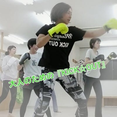 7.12大人のための部活!キックボクササイズ『KICK☆OUT』チケット