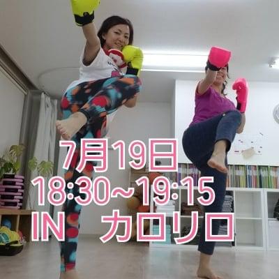 キックボクササイズin奈良市 第3木曜日18:30~19:15