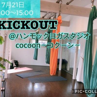 女性人気!スタイルアップ!奈良キックボクシングエクササイズ『KICK OUT』