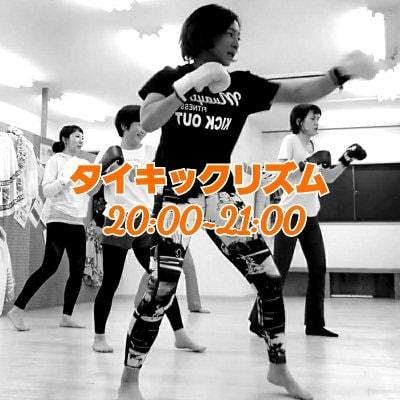 キックボクササイズ『KICK OUT』生駒火曜20:00~21:00