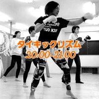 キックボクササイズ・タイキックリズム♪グループレッスン火曜20:00~21:00