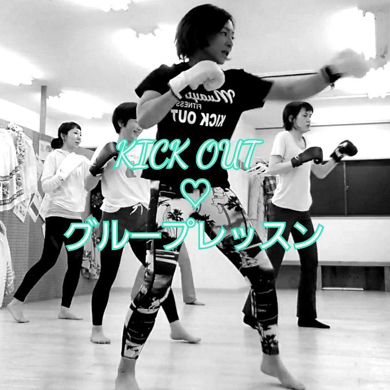キックボクササイズ『KICK OUT』生駒火曜18:30~19:30のイメージその2