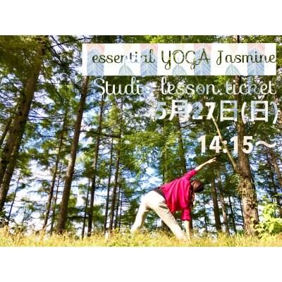 【ビジター】5月27日(日)エッセンシャルヨガ・スタジオレッスン