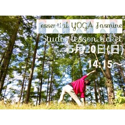 【ビジター】5月20日(日)エッセンシャルヨガ・スタジオレッスン