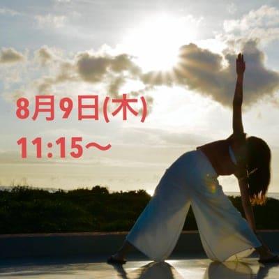 【ビジター】8月9日(木)エッセンシャルヨガ・スタジオレッスン