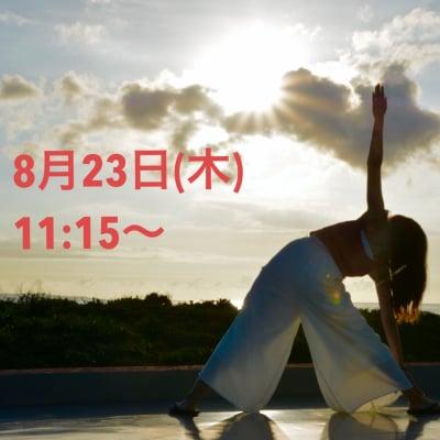 【ビジター】8月23日(木)エッセンシャルヨガ・スタジオレッスン