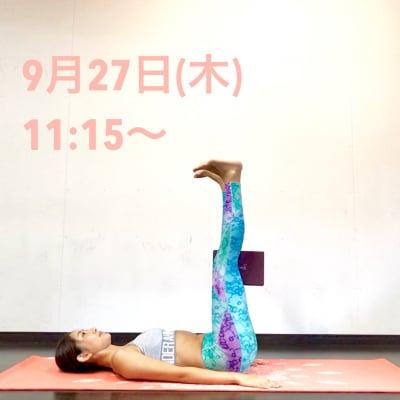 【ビジター】9月27日(木)エッセンシャルヨガ・スタジオレッスン