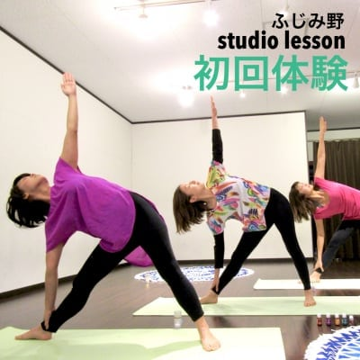 【初回・体験】ふじみ野エッセンシャルヨガ・スタジオレッスン
