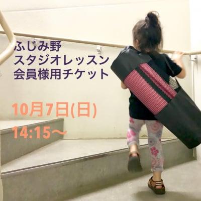 【会員様】10月7日(日)エッセンシャルヨガ・スタジオレッスン