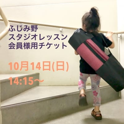 【会員様】10月14日(日)エッセンシャルヨガ・スタジオレッスン