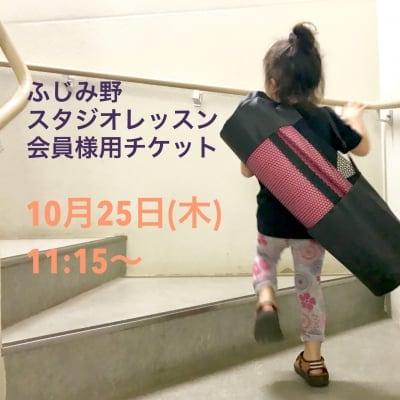 【会員様】10月25日(木)エッセンシャルヨガ・スタジオレッスン