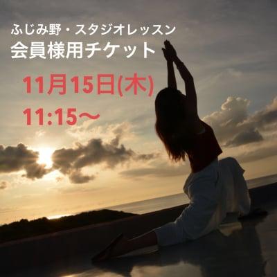 【会員様】11月15日(木)エッセンシャルヨガ・スタジオレッスン