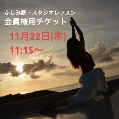 【会員様】11月22日(木)エッセンシャルヨガ・スタジオレッスン