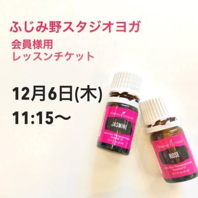 【会員様】12月6日(木)エッセンシャルヨガ・スタジオレッスン