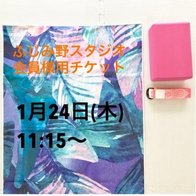 【会員様】1月24日(木)エッセンシャルヨガ・スタジオレッスン