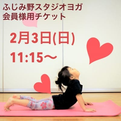 【会員様】2月3日(日)エッセンシャルヨガ・スタジオレッスン