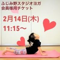 【会員様】2月14日(木)エッセンシャルヨガ・スタジオレッスン