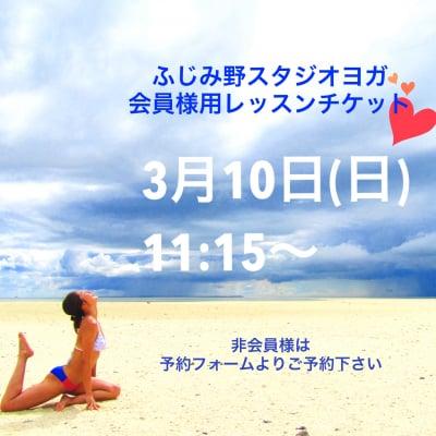 【会員様】3月10日(日)エッセンシャルヨガ・スタジオレッスン