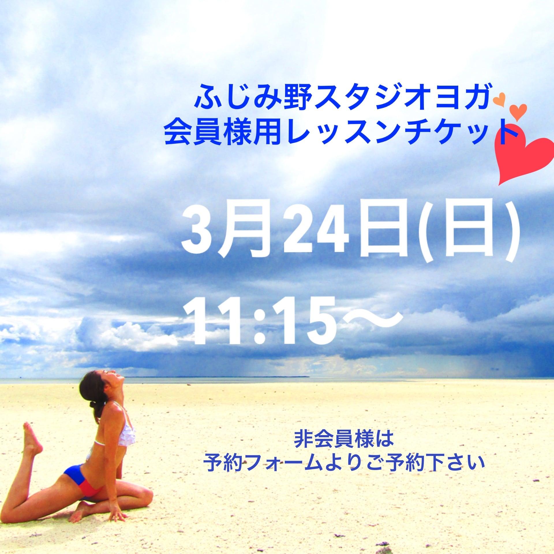 【会員様】3月24日(日)エッセンシャルヨガ・スタジオレッスンのイメージその1