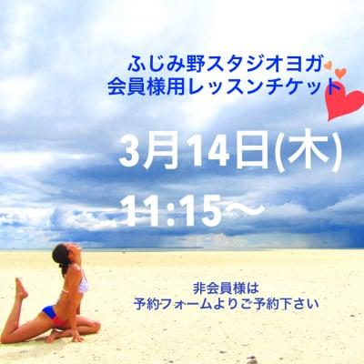 【会員様】3月14日(木)エッセンシャルヨガ・スタジオレッスン
